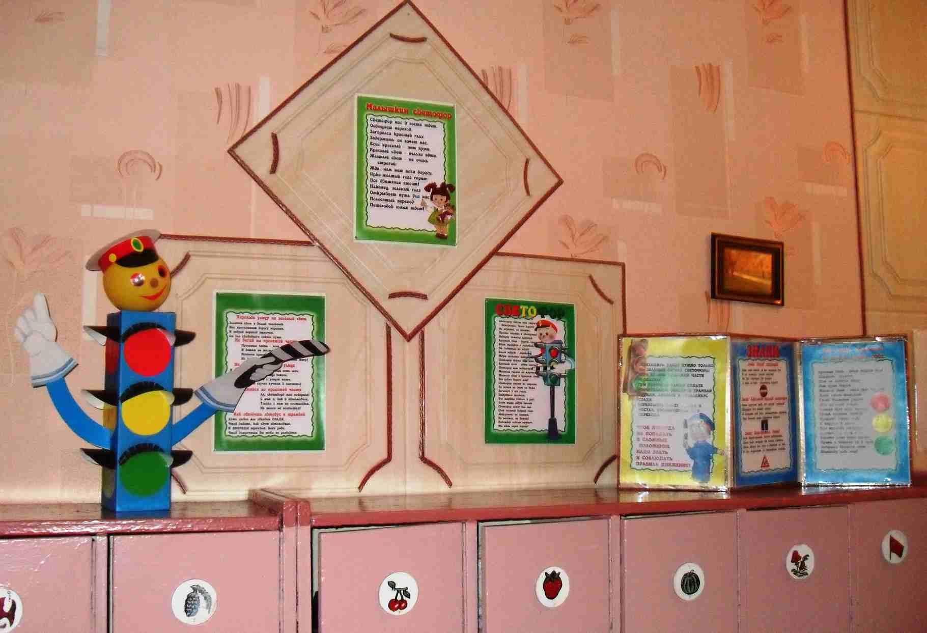 Оформление пдд уголка в детском саду своими руками фото